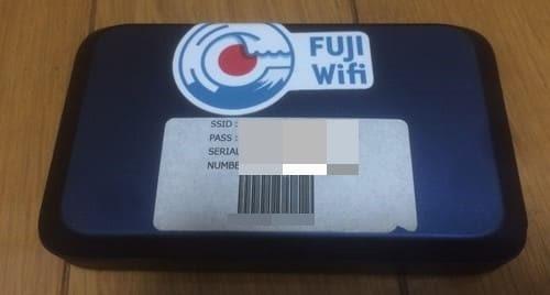ふじWi-Fi