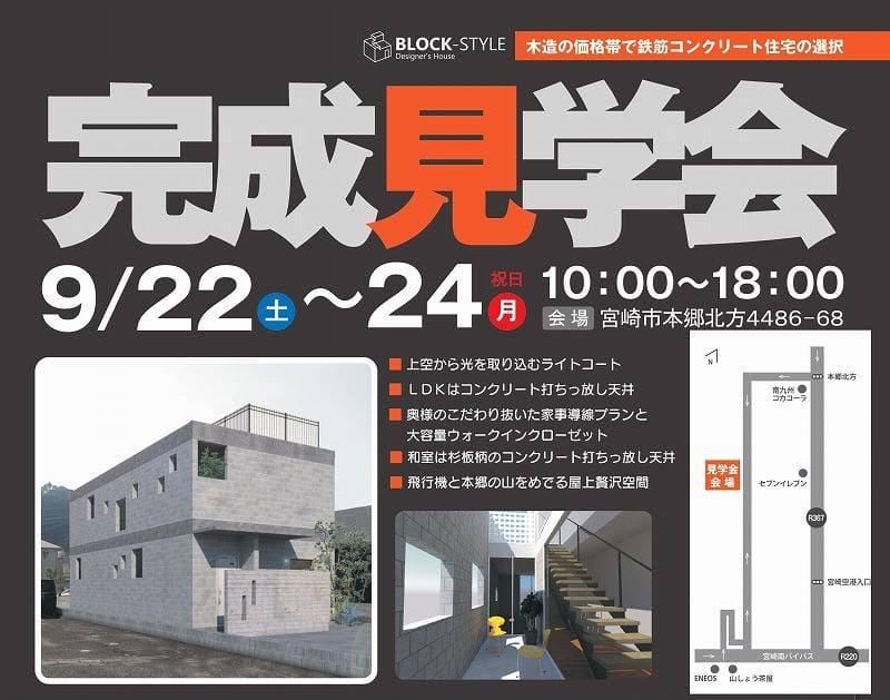 Block-Style合同会社